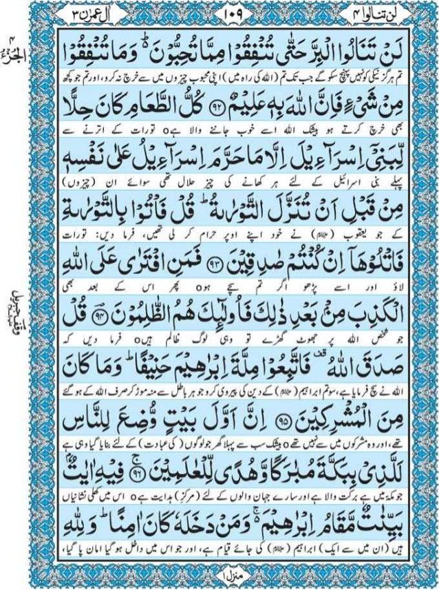 Quran Pak With Urdu Translation Word By Word Pdf