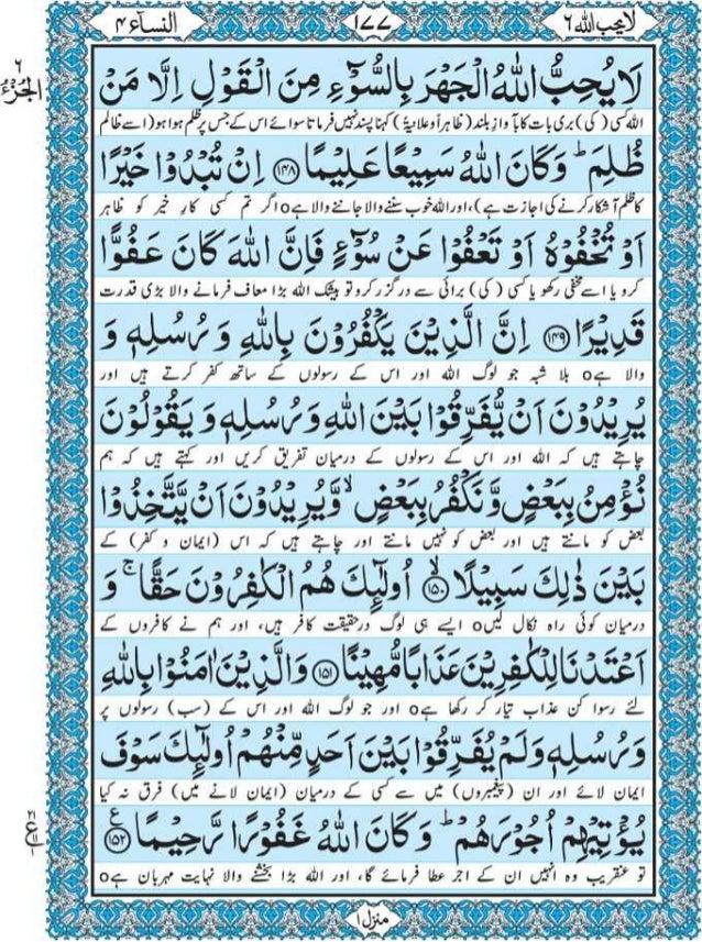 Translation urdu pdf quran full