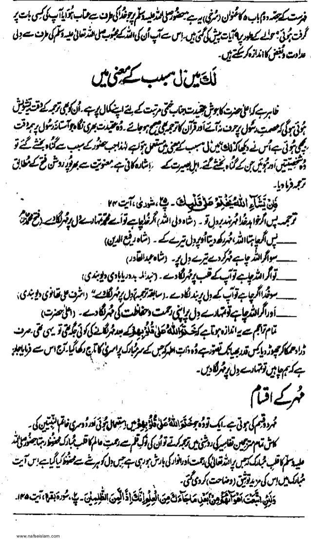Quran ke Ghalt tarjume Ki Nishandahi urdu islamic book