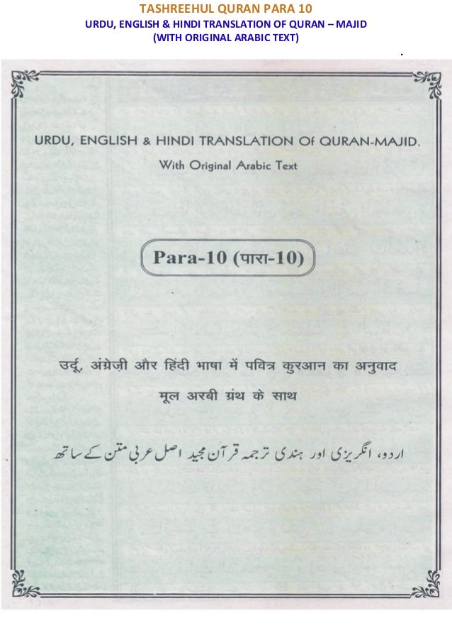TASHREEHUL QURAN PARA 10 URDU, ENGLISH & HINDI TRANSLATION OF QURAN – MAJID (WITH ORIGINAL ARABIC TEXT) .