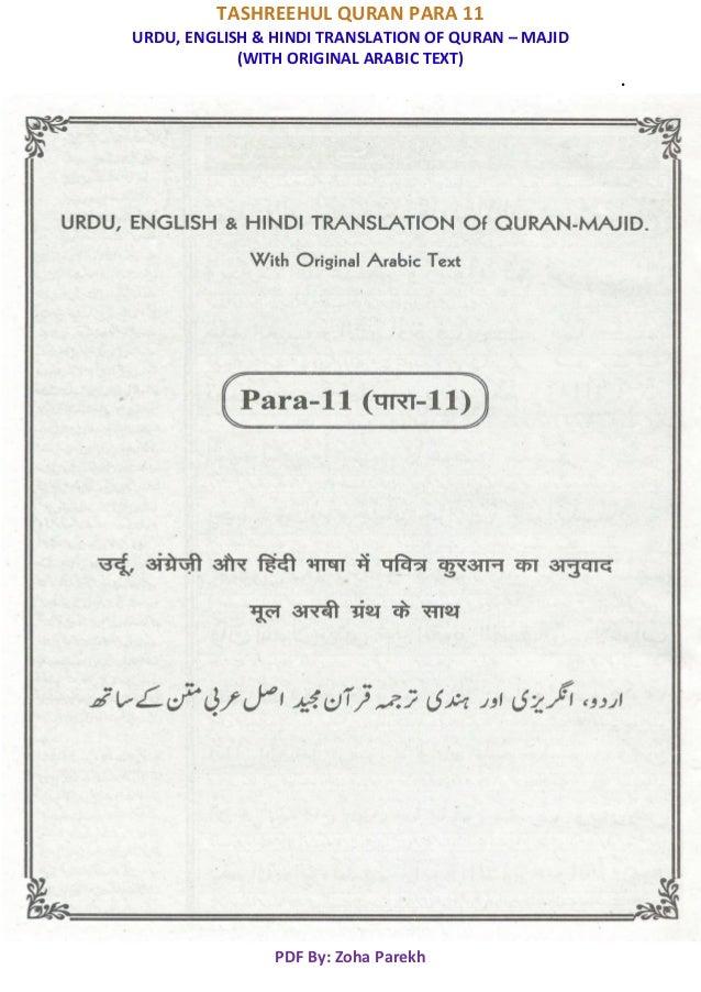 TASHREEHUL QURAN PARA 11 URDU, ENGLISH & HINDI TRANSLATION OF QURAN – MAJID (WITH ORIGINAL ARABIC TEXT) . PDF By: Zoha Par...