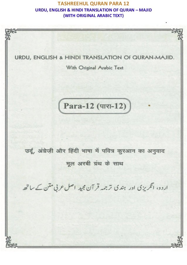 TASHREEHUL QURAN PARA 12 URDU, ENGLISH & HINDI TRANSLATION OF QURAN – MAJID (WITH ORIGINAL ARABIC TEXT) .