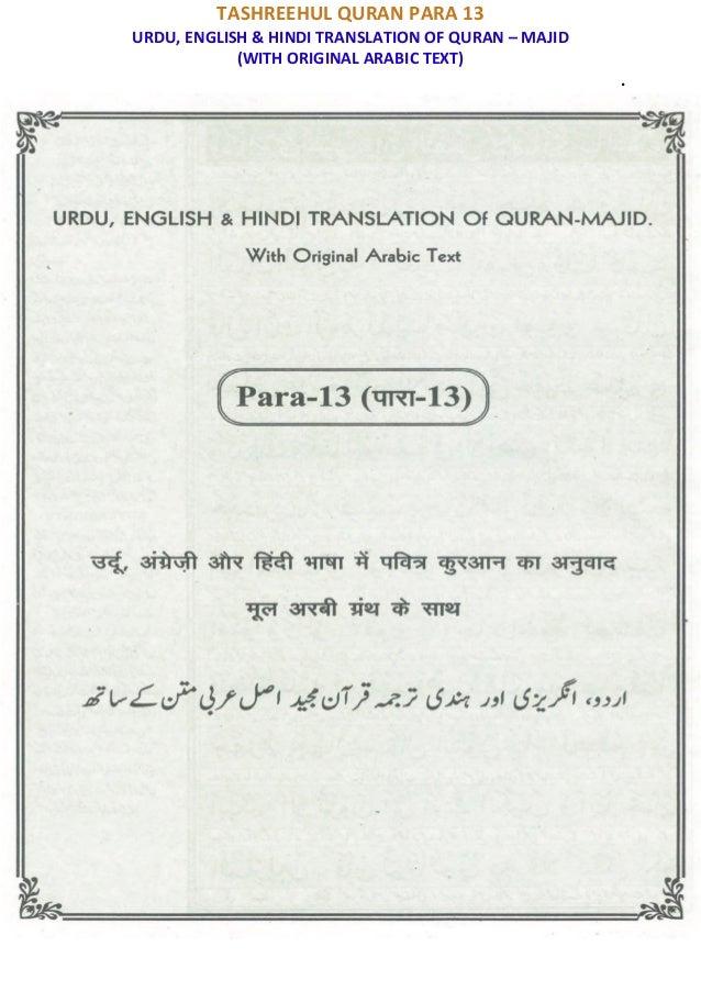 TASHREEHUL QURAN PARA 13 URDU, ENGLISH & HINDI TRANSLATION OF QURAN – MAJID (WITH ORIGINAL ARABIC TEXT) .