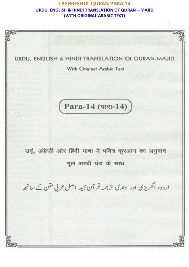 TASHREEHUL QURAN PARA 14 URDU, ENGLISH & HINDI TRANSLATION OF QURAN – MAJID (WITH ORIGINAL ARABIC TEXT) .