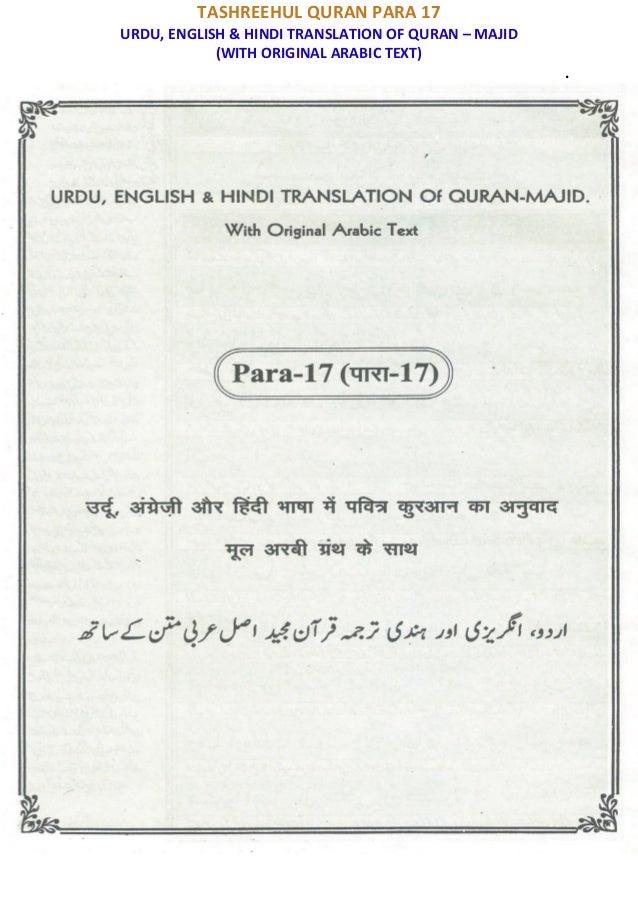TASHREEHUL QURAN PARA 17 URDU, ENGLISH & HINDI TRANSLATION OF QURAN – MAJID (WITH ORIGINAL ARABIC TEXT) .