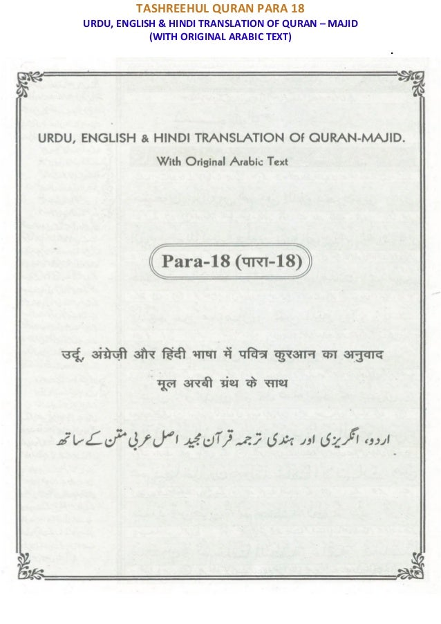 TASHREEHUL QURAN PARA 18 URDU, ENGLISH & HINDI TRANSLATION OF QURAN – MAJID (WITH ORIGINAL ARABIC TEXT) .