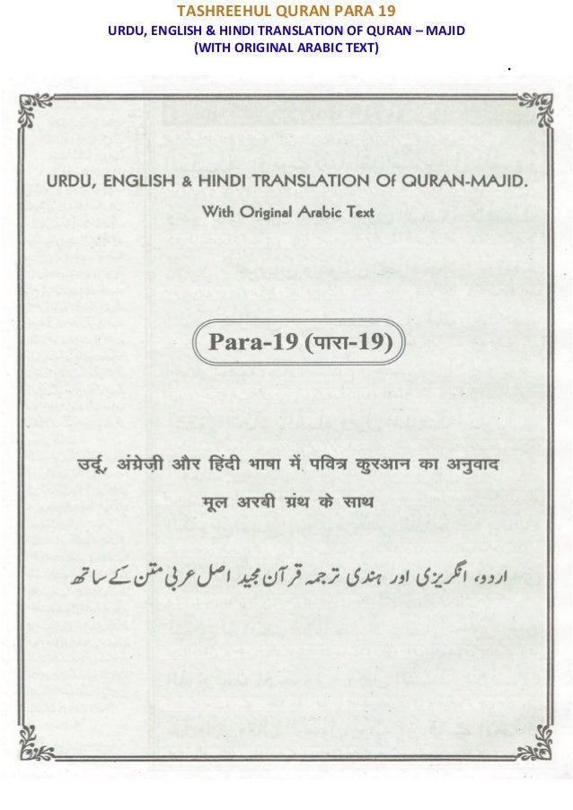 TASHREEHUL QURAN PARA 19 URDU, ENGLISH & HINDI TRANSLATION OF QURAN – MAJID (WITH ORIGINAL ARABIC TEXT) .