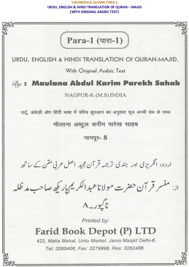 English To Urdu Translation Book