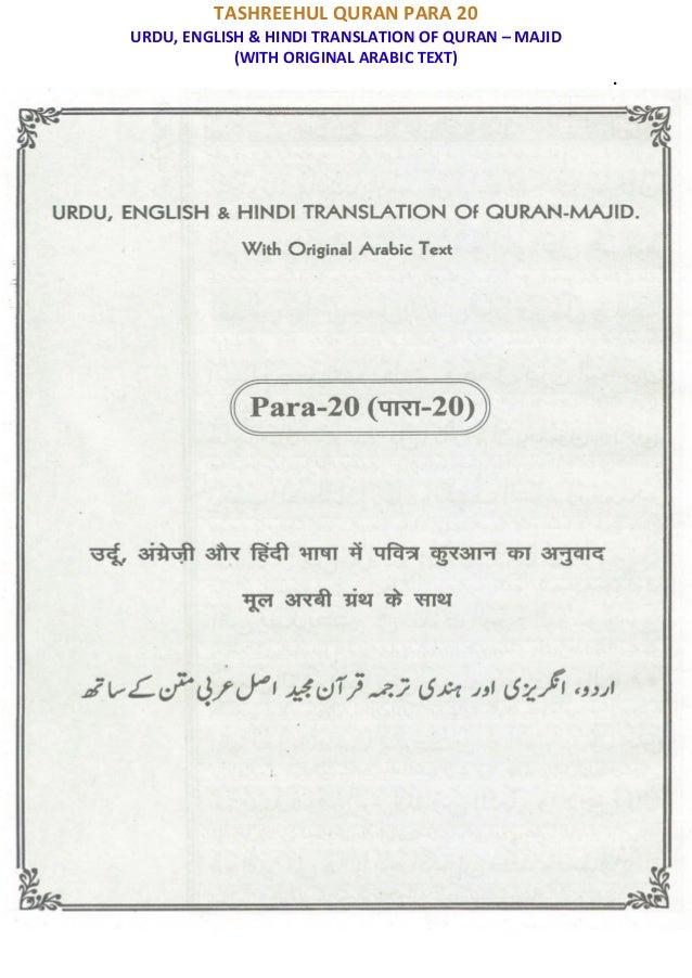 TASHREEHUL QURAN PARA 20 URDU, ENGLISH & HINDI TRANSLATION OF QURAN – MAJID (WITH ORIGINAL ARABIC TEXT) .