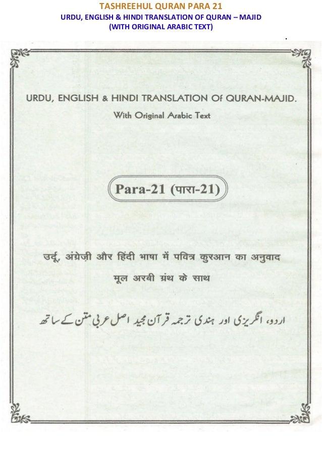 TASHREEHUL QURAN PARA 21 URDU, ENGLISH & HINDI TRANSLATION OF QURAN – MAJID (WITH ORIGINAL ARABIC TEXT) .