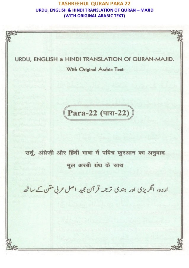 TASHREEHUL QURAN PARA 22 URDU, ENGLISH & HINDI TRANSLATION OF QURAN – MAJID (WITH ORIGINAL ARABIC TEXT)
