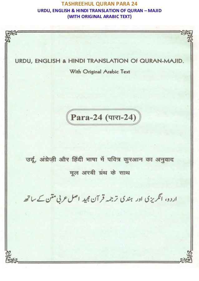 TASHREEHUL QURAN PARA 24 URDU, ENGLISH & HINDI TRANSLATION OF QURAN – MAJID (WITH ORIGINAL ARABIC TEXT)