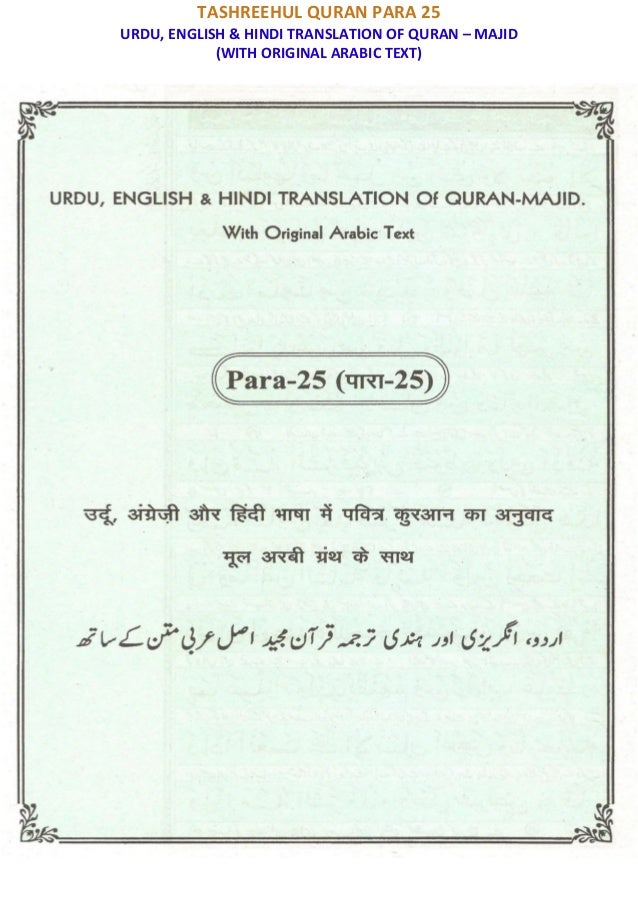 TASHREEHUL QURAN PARA 25 URDU, ENGLISH & HINDI TRANSLATION OF QURAN – MAJID (WITH ORIGINAL ARABIC TEXT)