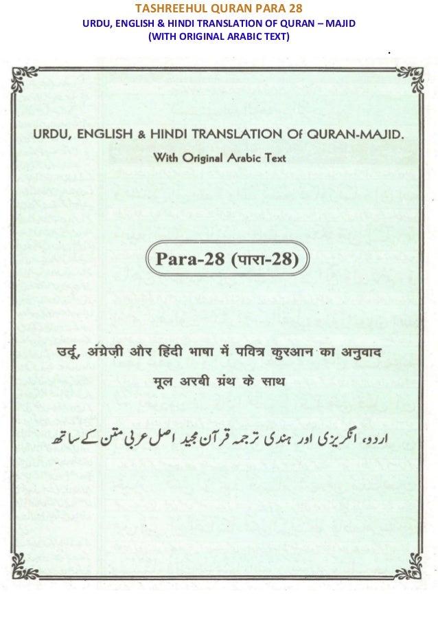 TASHREEHUL QURAN PARA 28 URDU, ENGLISH & HINDI TRANSLATION OF QURAN – MAJID (WITH ORIGINAL ARABIC TEXT) .