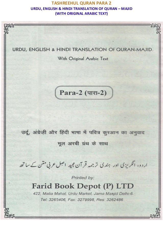 TASHREEHUL QURAN PARA 2 URDU, ENGLISH & HINDI TRANSLATION OF QURAN – MAJID (WITH ORIGINAL ARABIC TEXT)