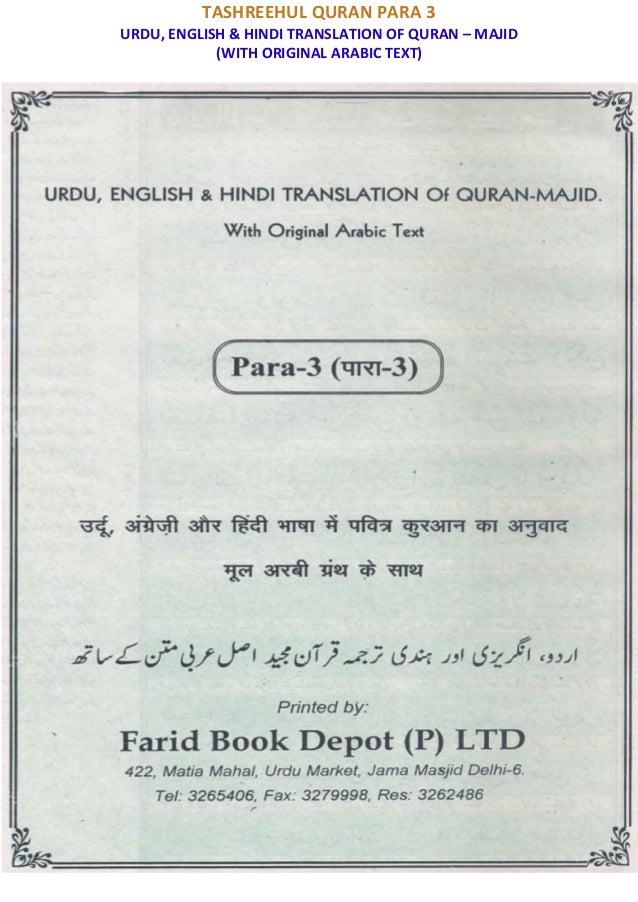 TASHREEHUL QURAN PARA 3 URDU, ENGLISH & HINDI TRANSLATION OF QURAN – MAJID (WITH ORIGINAL ARABIC TEXT)