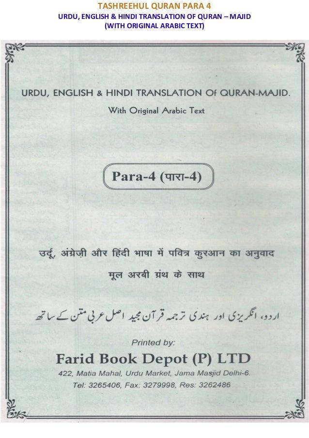 TASHREEHUL QURAN PARA 4 URDU, ENGLISH & HINDI TRANSLATION OF QURAN – MAJID (WITH ORIGINAL ARABIC TEXT)