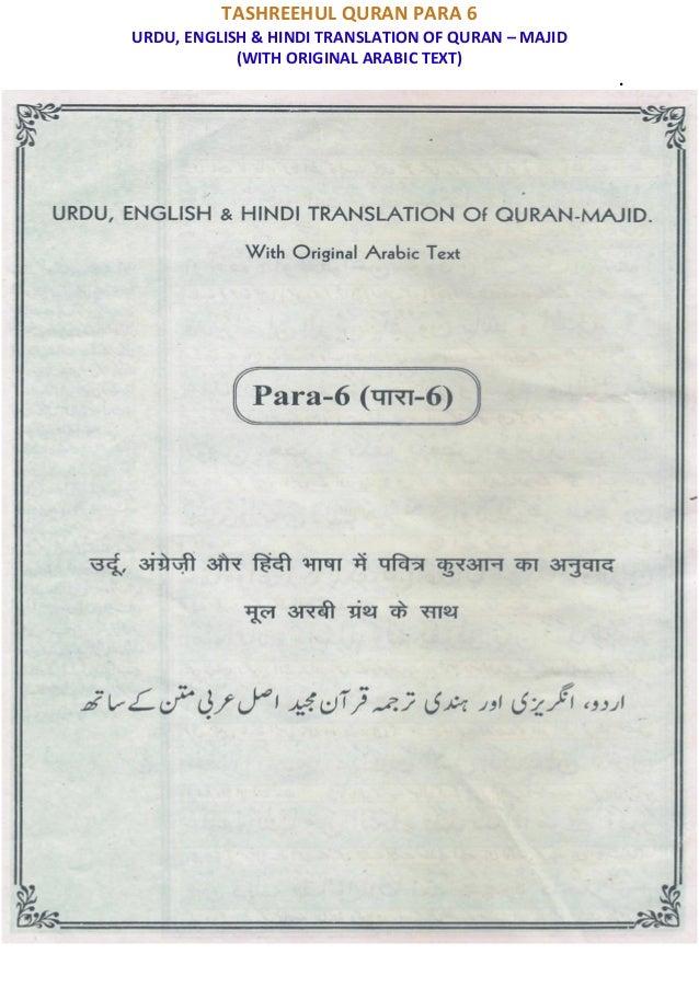 TASHREEHUL QURAN PARA 6 URDU, ENGLISH & HINDI TRANSLATION OF QURAN – MAJID (WITH ORIGINAL ARABIC TEXT) .