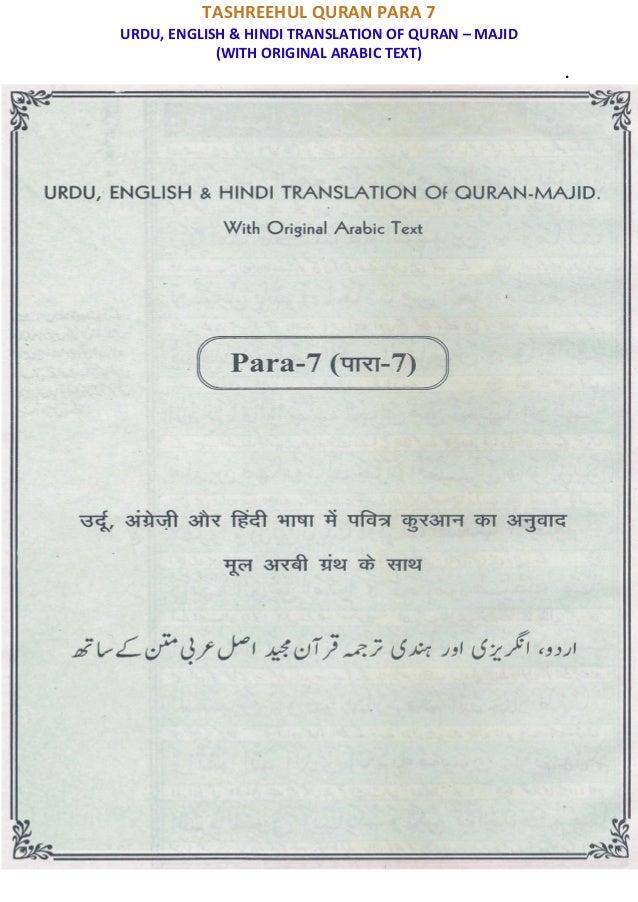 TASHREEHUL QURAN PARA 7 URDU, ENGLISH & HINDI TRANSLATION OF QURAN – MAJID (WITH ORIGINAL ARABIC TEXT) .