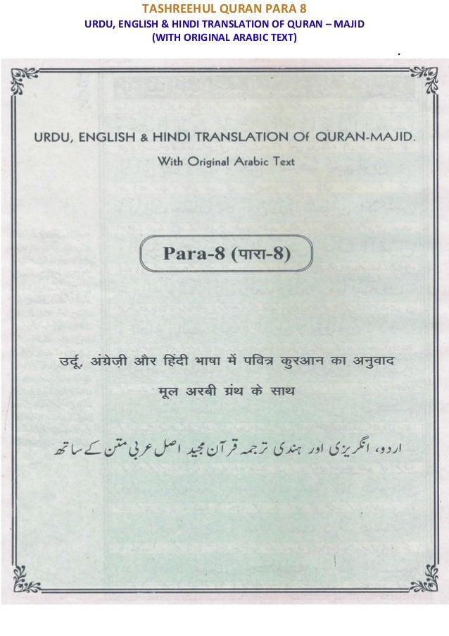 TASHREEHUL QURAN PARA 8 URDU, ENGLISH & HINDI TRANSLATION OF QURAN – MAJID (WITH ORIGINAL ARABIC TEXT) .