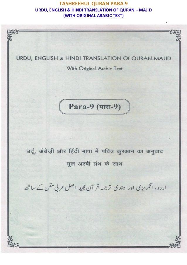 TASHREEHUL QURAN PARA 9 URDU, ENGLISH & HINDI TRANSLATION OF QURAN – MAJID (WITH ORIGINAL ARABIC TEXT) .
