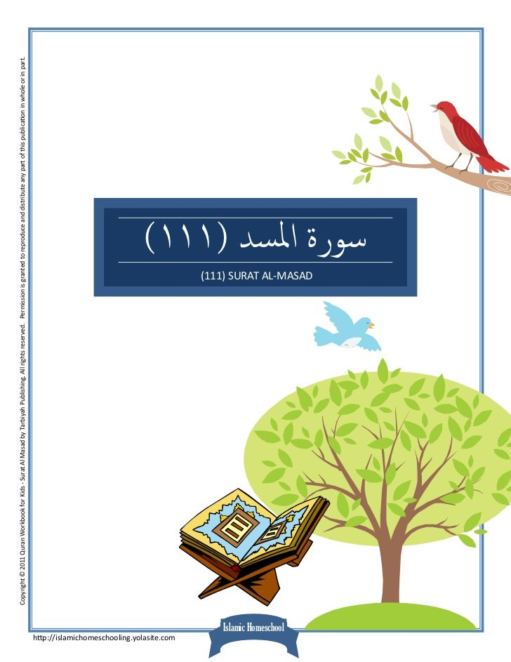 Copyright © 2011 Quran Workbook for Kids ‐ Surat Al Masad by Tarbiyah Publishing. All rights reserved.   Permission is gra...