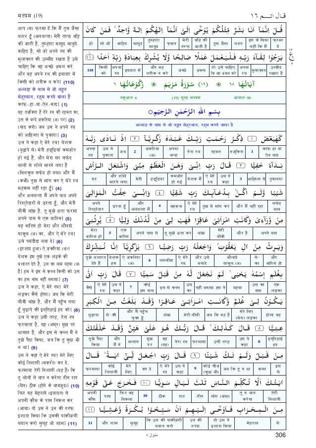 Quran Surah 19 ﴾مريم﴿ Maryam (मरयम) Hindi Translation