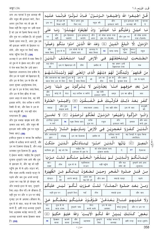 quran-surah-24-annur-hindi-translation-w