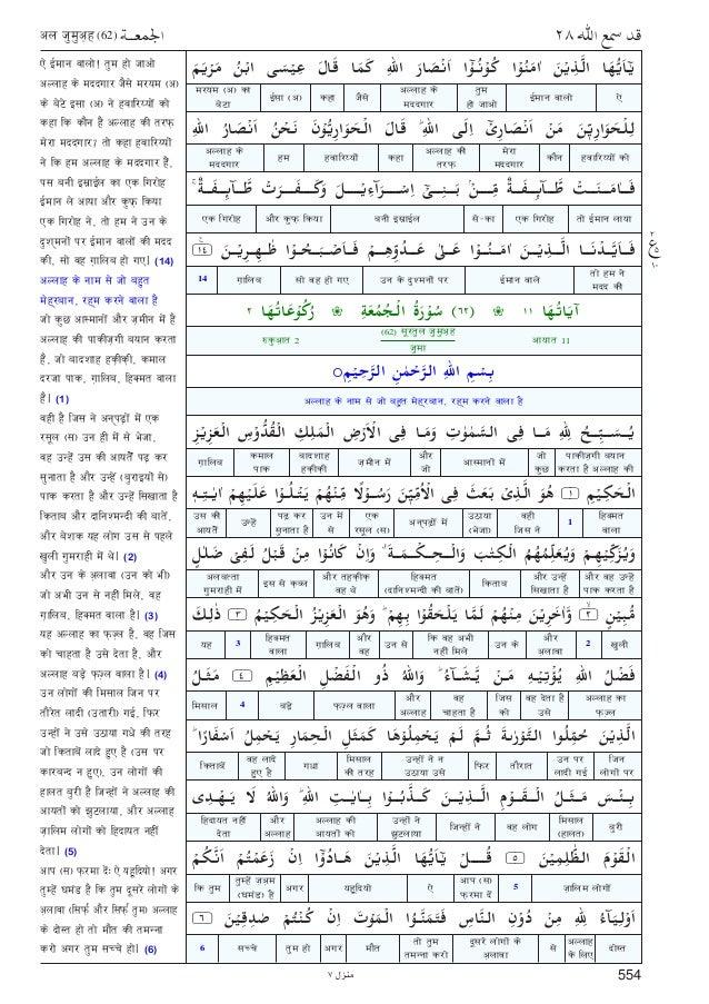 Quran Surah 62 ﴾الجمعة﴿ Al-Jumu'a (अल-जुमुआ) Hindi