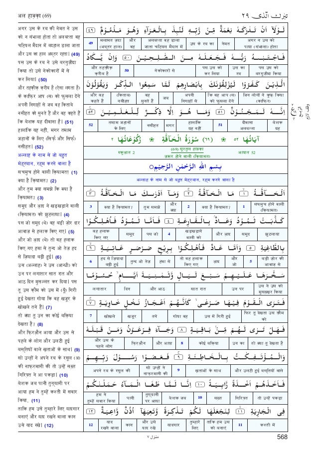 surah al kahf in hindi pdf