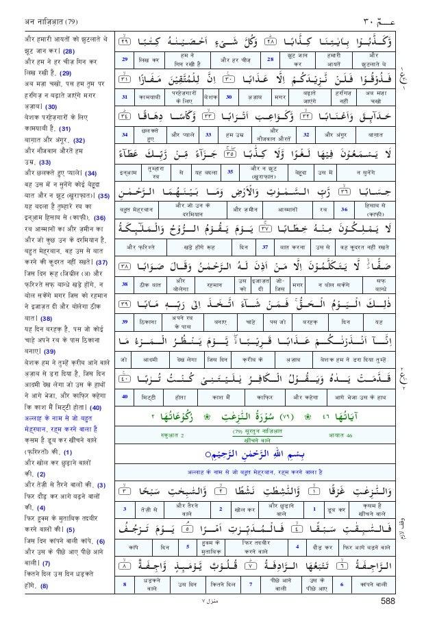 Quran Word By Word Pdf