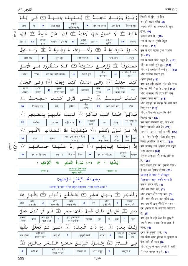 Quran Surah 89 ﴾الفجر﴿ Al-Fajr (अल-फज्र) Hindi