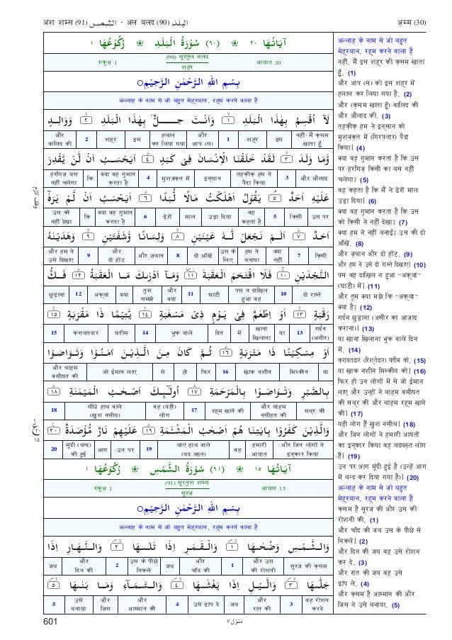 Quran Surah 91 ﴾الشمس﴿ Ash-Shams (अश-शम्स) Hindi