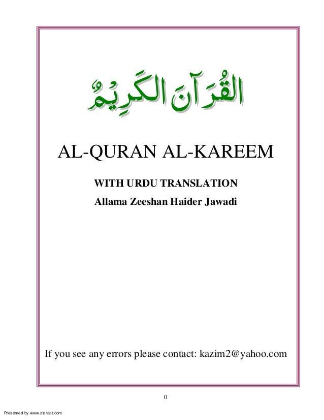 AL-QURAN AL-KAREEM WITH URDU TRANSLATION Allama Zeeshan Haider Jawadi  If you see any errors please contact: kazim2@yahoo....