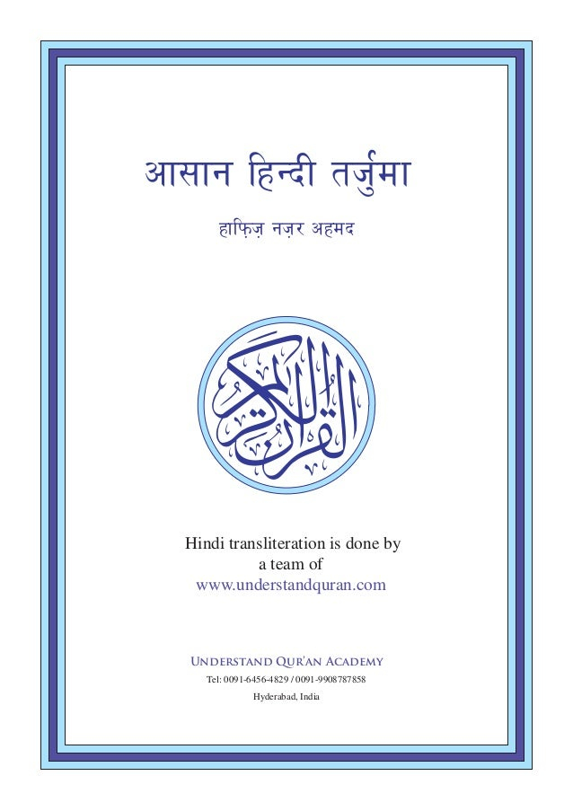 Quran word by word in hindi