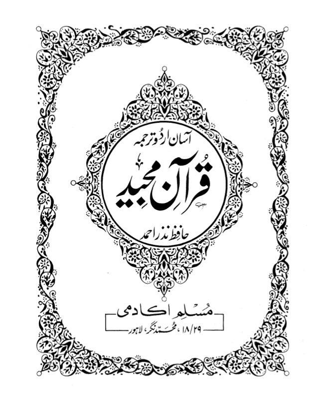Quran+wordbyword+urdu+translation+para01