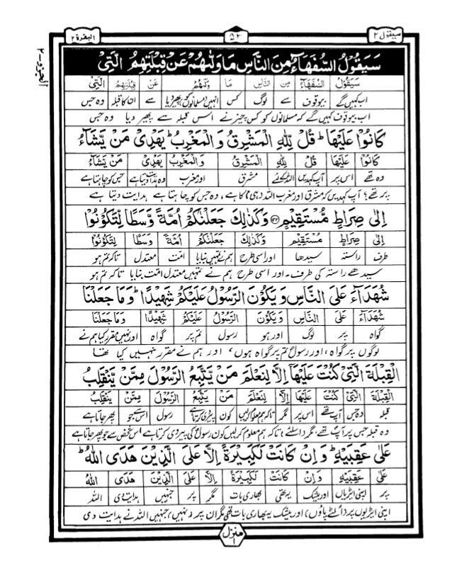 Quran+wordbyword+urdu+translation+para02