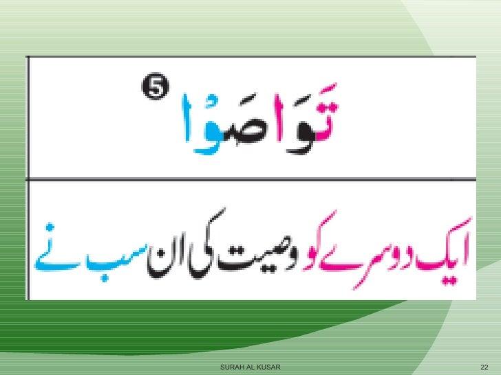 Mane Meaning In Urdu