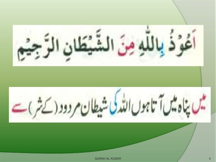 Quran word meaning urdu 108 ppt