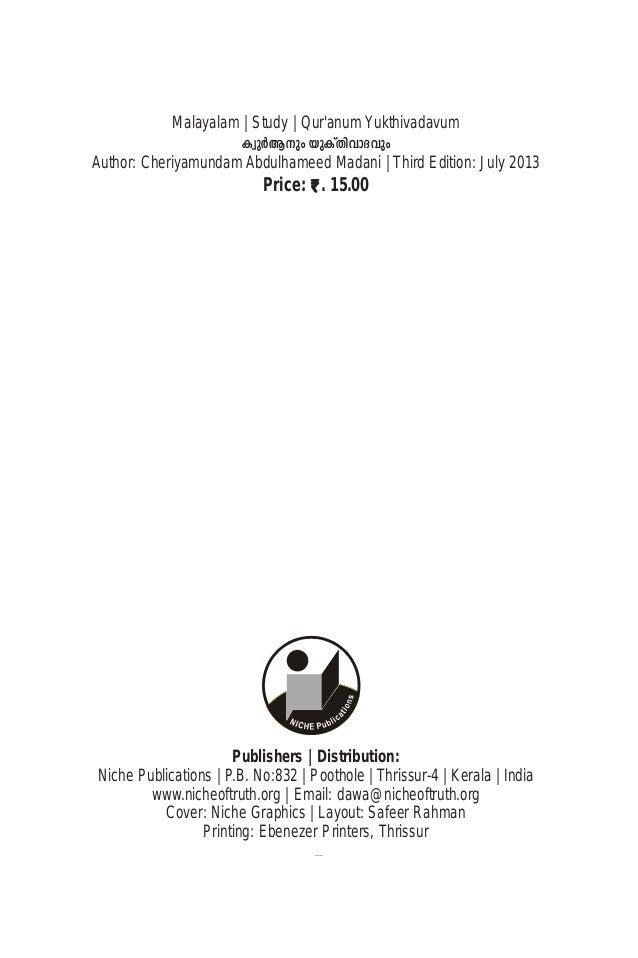 7 Izp¿-B-pw- bp-Iv-Xn-hm-Z-hpw Malayalam | Study | Qur'anum Yukthivadavum Izp¿-B-pw- bp-Iv-Xn-hm-Z-hpw Author: Cheriyamund...