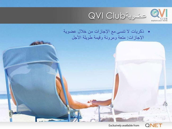 QVI العرض التقديمي من قبل شركة كيونت لنادي  Slide 3