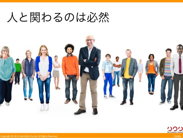 Copyright (C) 2014 Servithink Co.,Ltd. All Rights Reserved. /6513 人と関わるのは必然