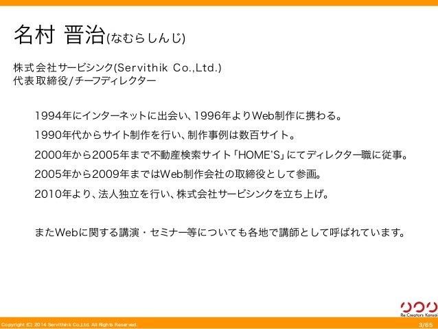 Copyright (C) 2014 Servithink Co.,Ltd. All Rights Reserved. /653 名村 晋治(なむらしんじ) 株式会社サービシンク(Servithik Co.,Ltd.) 代表取締役/チーフディレ...