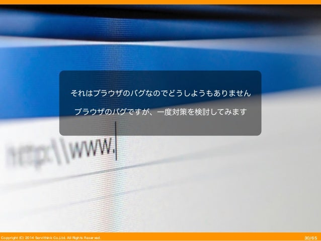 Copyright (C) 2014 Servithink Co.,Ltd. All Rights Reserved. /6530 それはブラウザのバグなのでどうしようもありません ブラウザのバグですが、一度対策を検討してみます