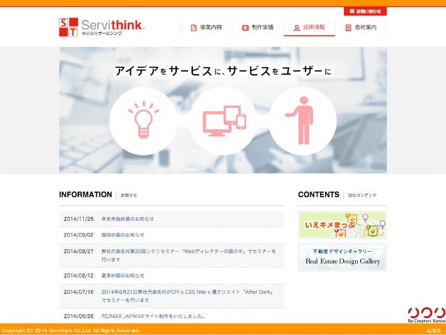 Copyright (C) 2014 Servithink Co.,Ltd. All Rights Reserved. /654