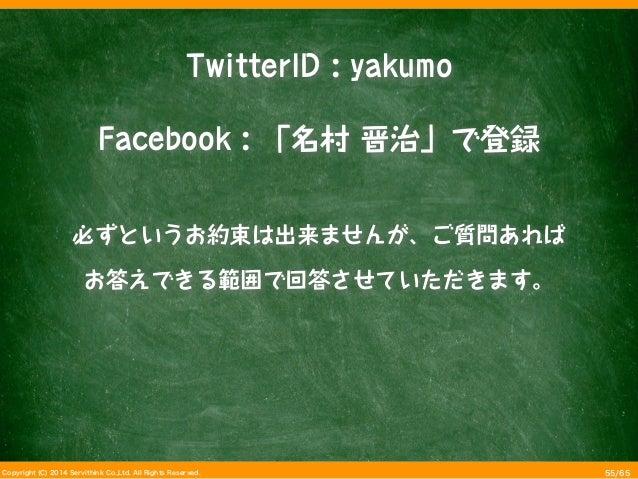 Copyright (C) 2014 Servithink Co.,Ltd. All Rights Reserved. /6555 TwitterID : yakumo Facebook : 「名村 晋治」で登録 必ずというお約束は出来ませんが...