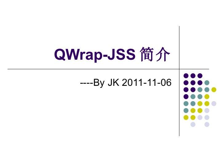 QWrap-JSS 简介 ----By JK 2011-11-06