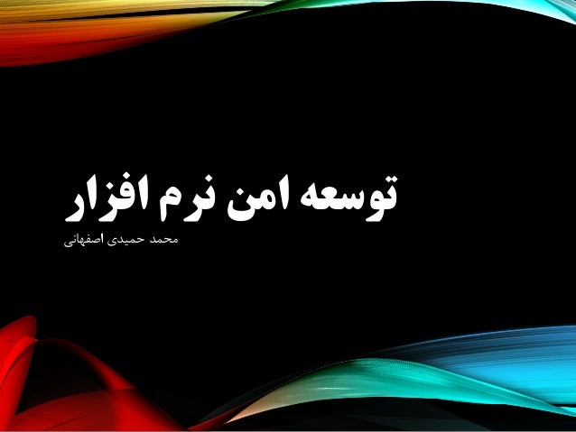 افزار نرم امن توسعه اصفهانی حمیدی محمد
