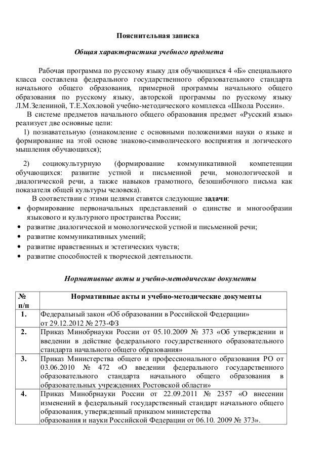 Готовое упражнение 132 русскому языку 4 класс зеленина хохлова просвещение