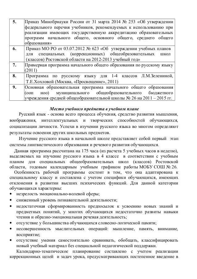 Пояснительная записка к рабочей программе по русскому языку 3-4 класс зеленина хохлова
